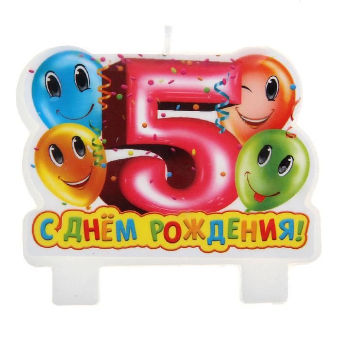 Поздравления сыночку с днём рождения 5 лет 51