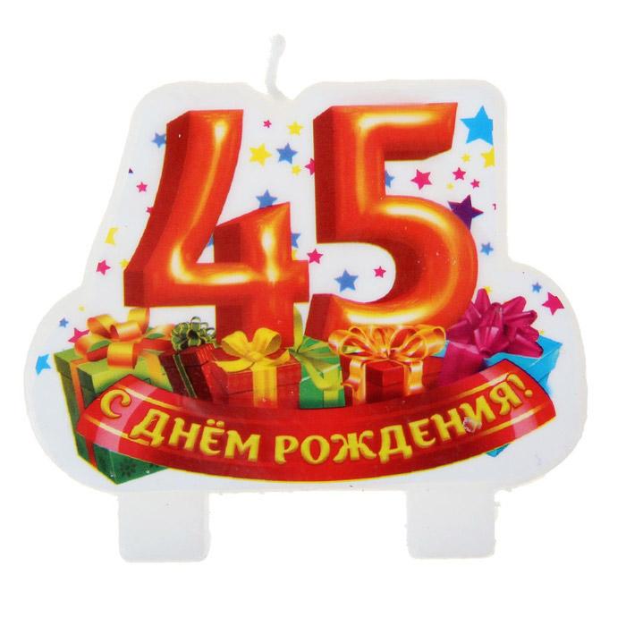 День рождения мужчины 45 лет открытка 58