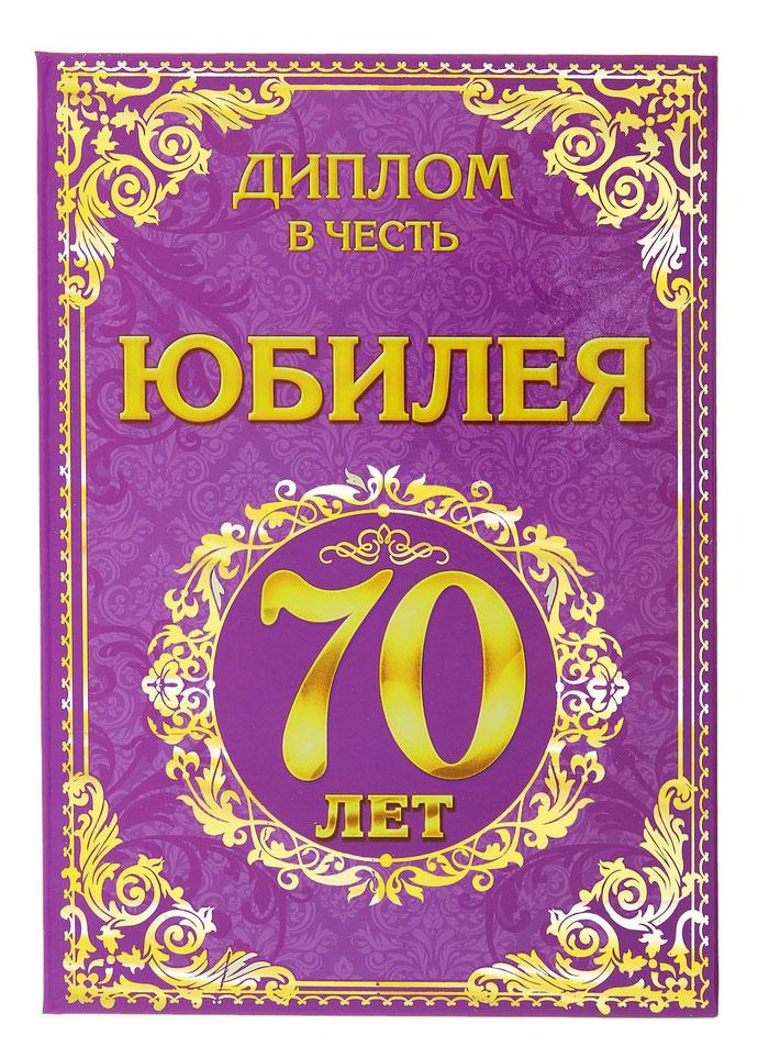 Поздравление в честь 70 летия женщине