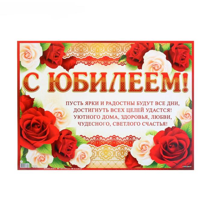 с юбилеем поздравления постеры можно употреблять