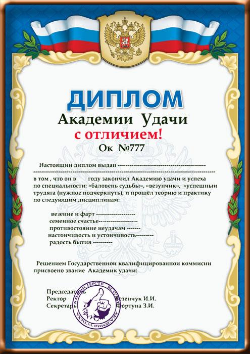 Диплом в рамке Диплом Академии удачи