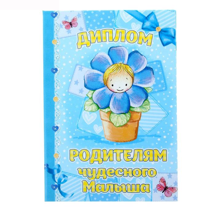 Поздравительная открытка молодым родителям