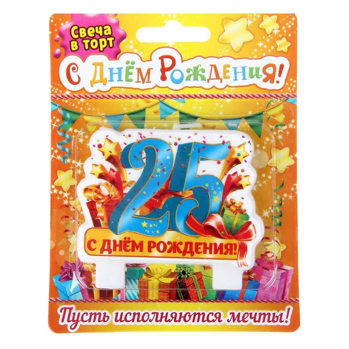 Самарские театры, картинки с днем рождения 25 лет парню прикольные