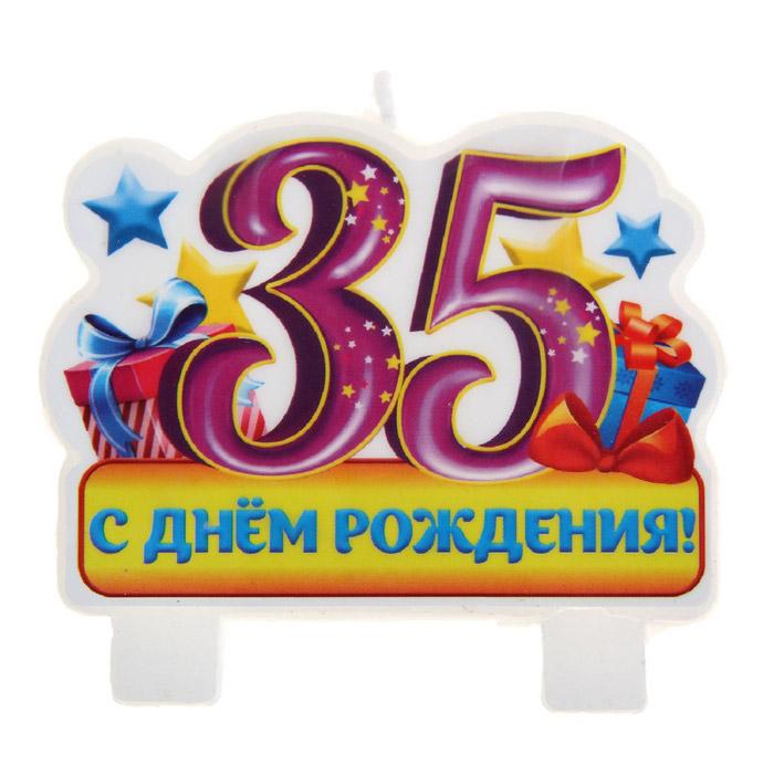 Картинки на день рождения мужчине 35 лет, днем рождения папе