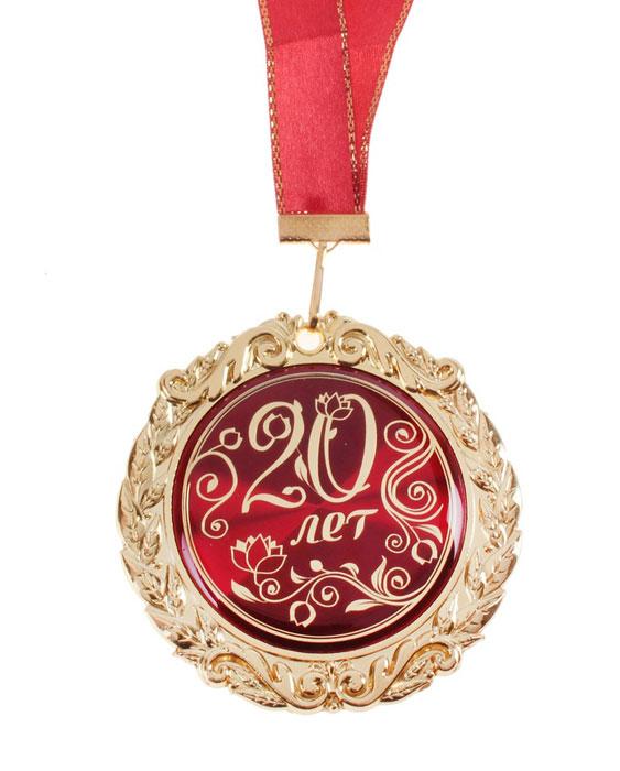 Поздравления с 20 лет трудовой деятельности