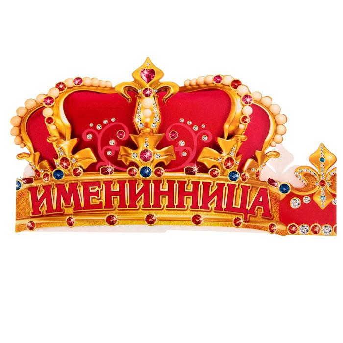 поздравление одеваем корону войны