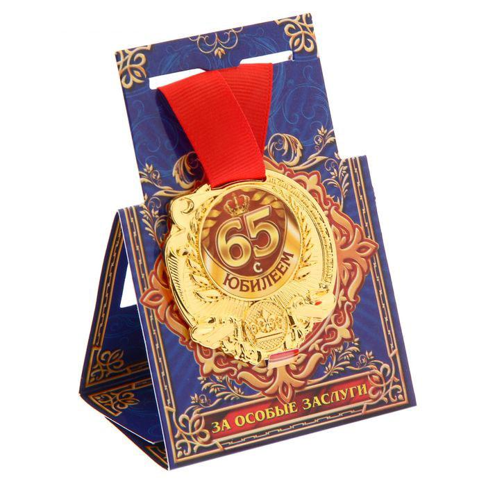 прикольное поздравление с медалью информация