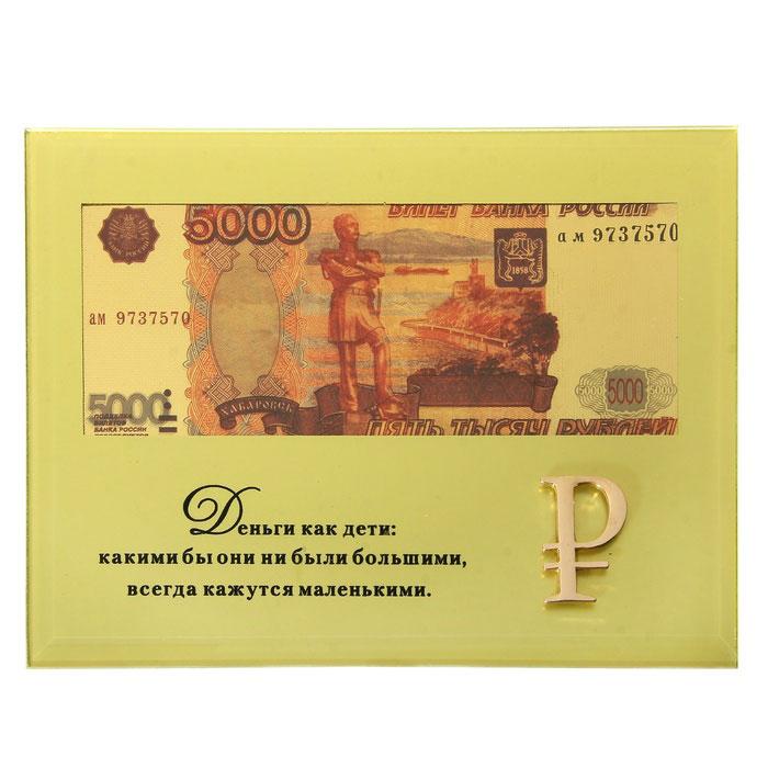 смешные поздравления рублями срок между закладкой