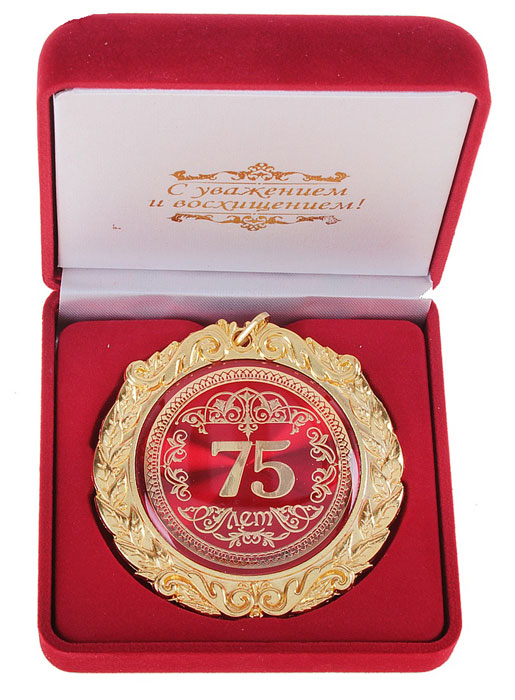 Шуточные поздравления 75 летию женщине
