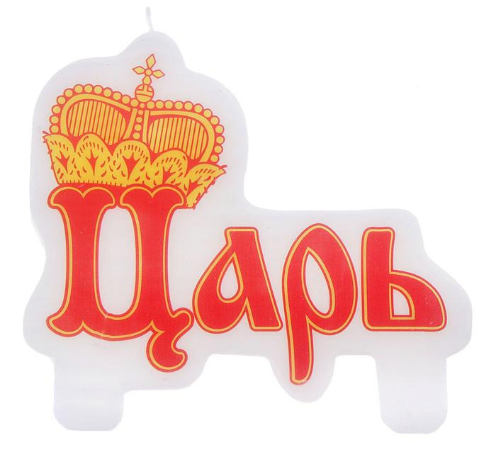 Картинки с надписью я царь
