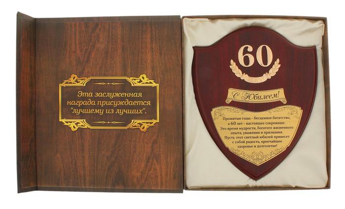 Открытки на 60 лет директору