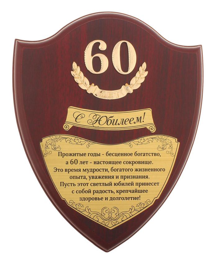 Поздравление на юбилей 60 лет шефу