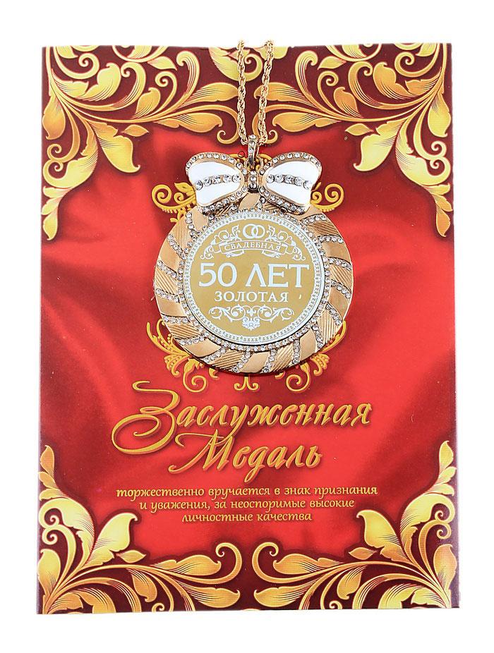 Прикольные поздравления на золотую свадьбу с подарками