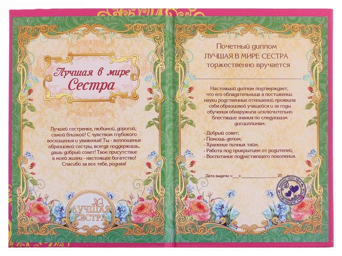 Купить медали дипломы кубки на знаменательную дату в интернет  Диплом Самой лучшей в мире сестры 650279 1