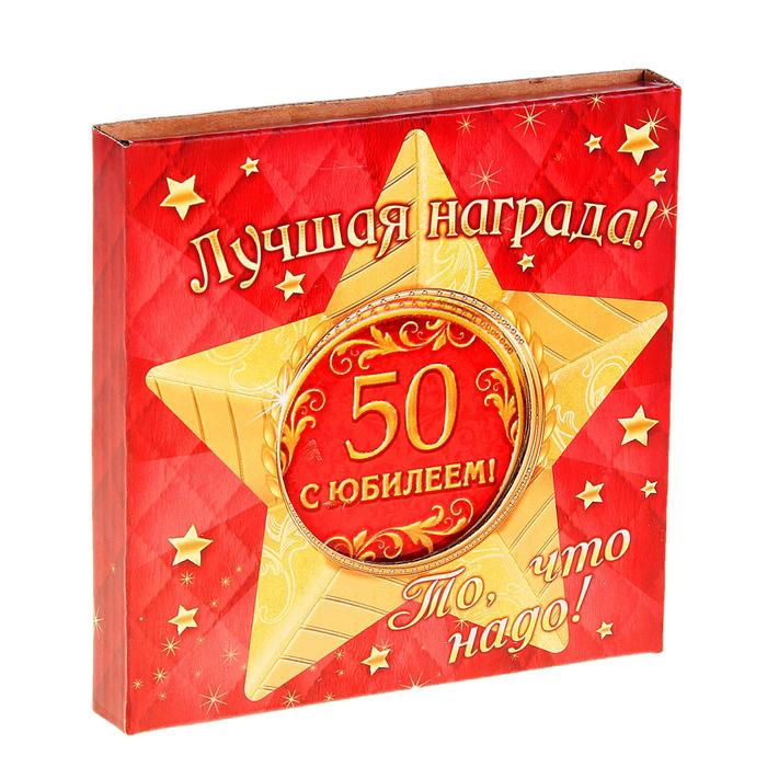 Шуточные открытки с юбилеем 50, прикольные