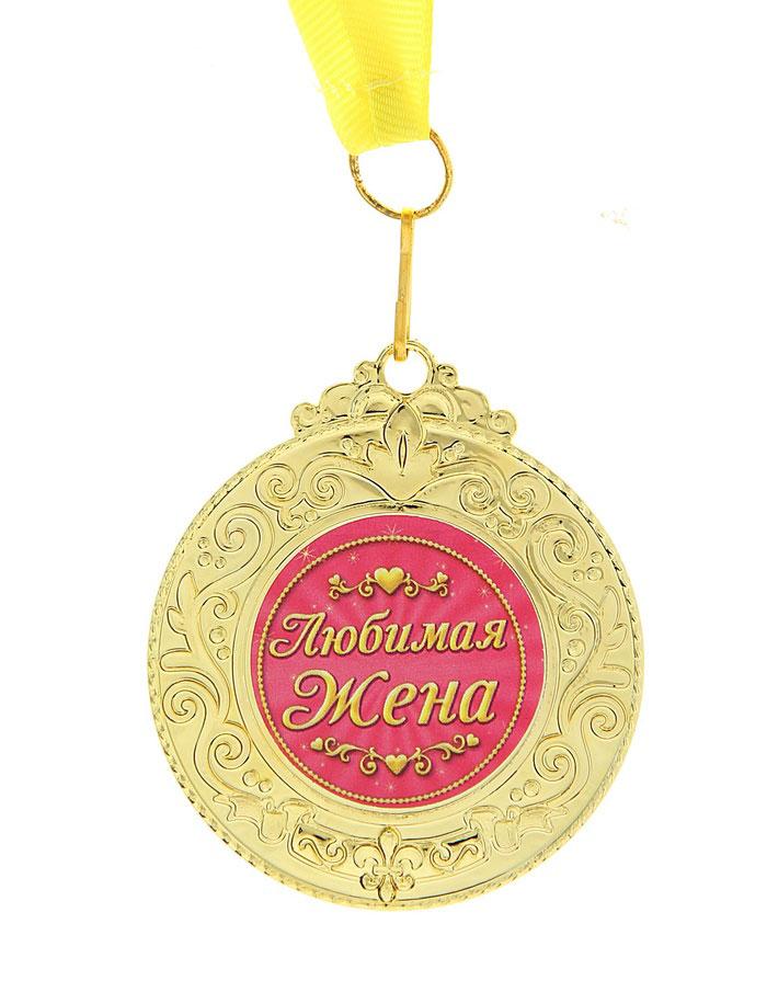 медаль супруге картинки