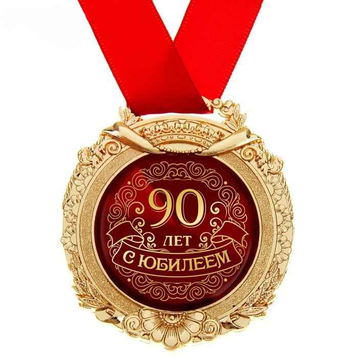 Для, открытка медаль с юбилеем