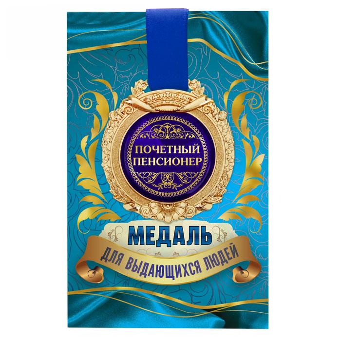 Медаль в открытке Почетный пенсионер Купить медали дипломы  Медаль в открытке